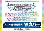 【コミック】アイドルマスター シンデレラガールズ WILD WIND GIRL(5) オリジナルCD付特装版 アニメイト仕様(ダブルカバー仕様)