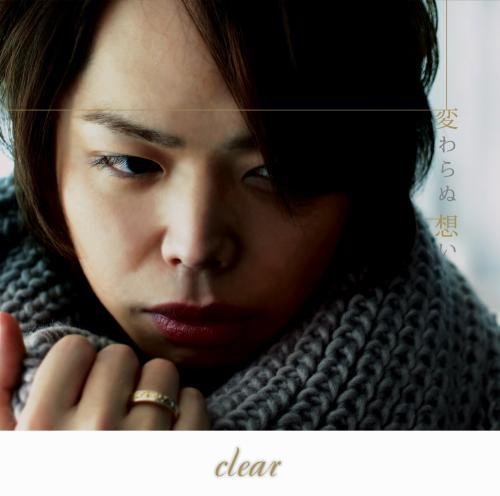 【マキシシングル】clear/変わらぬ想い