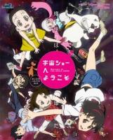 900【Blu-ray】映画 宇宙ショーへようこそ 完全生産限定版