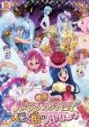 【DVD】映画 ハピネスチャージプリキュア! 人形の国のバレリーナ 通常版