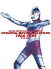 【DVD】ウルトラシリーズ45周年記念 メモリアルムービーコレクション 1966-1984 DVD-BOX 初回限定生産