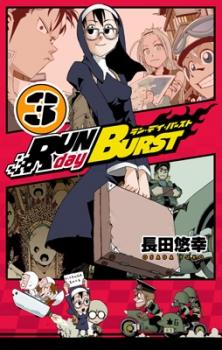 【クリックでお店のこの商品のページへ】【コミック】RUN day BURST(3)