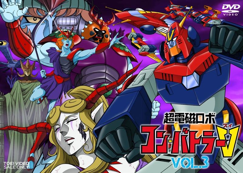 【DVD】TV 超電磁ロボ コン・バトラーV