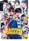 【DVD】映画 実写 バクマン。 通常版