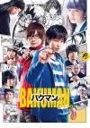 【Blu-ray】映画 実写 バクマン。 豪華版