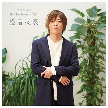 【DJCD】DJCD 谷山紀章のMr.Tambourine Man~盛者必衰~ 豪華盤