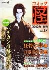 【コミック】コミック怪 vol.17 2012年 冬号