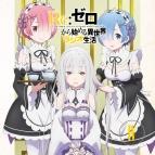 【DJCD】ラジオCD Re:ゼロから始める異世界ラジオ生活 Vol.4