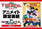 【雑誌】TVBros. 関東版 2018年1月27日号 アニメイト限定版