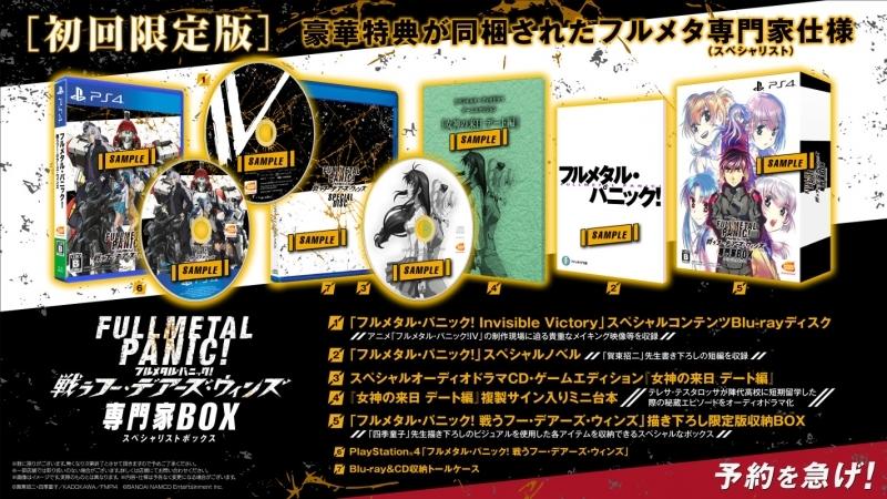 900【PS4】フルメタル・パニック! 戦うフー・デアーズ・ウィンズ 専門家BOX