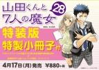 【コミック】山田くんと7人の魔女(28) 特装版
