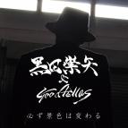 【マキシシングル】必ず景色は変わる/黒田崇矢&Goodfellas