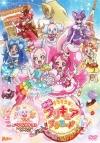 【DVD】劇場版 キラキラ☆プリキュアアラモード パリッと!想い出のミルフィーユ! 通常版