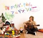 【アルバム】影山ヒロノブ/誰がカバーやねんアニソンショー 40th AnniversaryEdition 初回生産限定盤