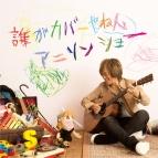 【アルバム】影山ヒロノブ/誰がカバーやねんアニソンショー Normal Edition