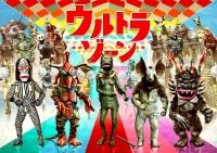 900【DVD】※送料無料※TV ウルトラゾーン DVD BOX