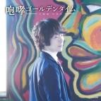 【マキシシングル】下和田ヒロキ/咆哮ゴールデンタイム 初回限定盤