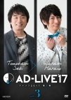 【DVD】舞台 AD-LIVE2017 第3巻 関智一×羽多野渉 通常版