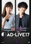 【DVD】舞台 AD-LIVE2017 第5巻 高垣彩陽×津田健次郎 通常版