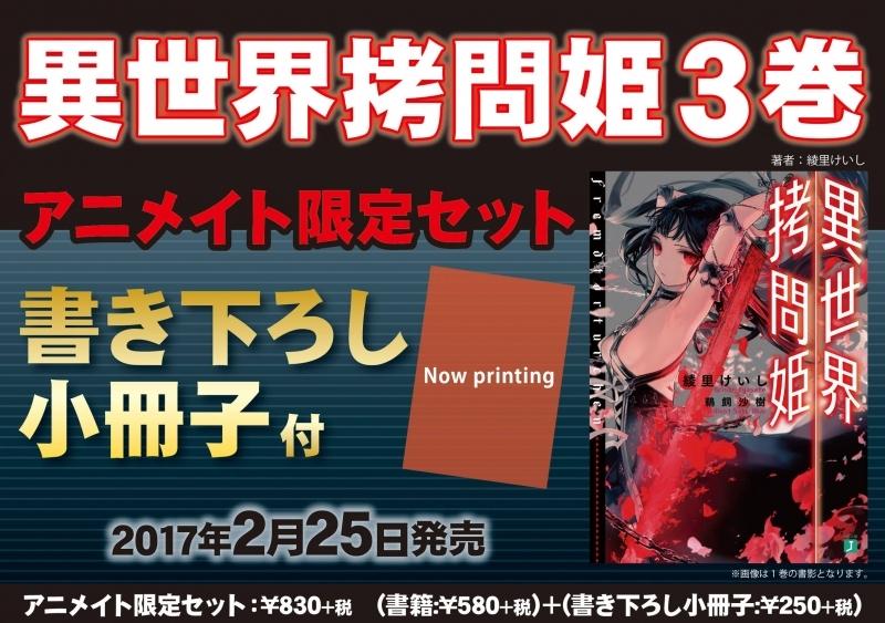 【小説】異世界拷問姫(3) アニメイト限定セット【小冊子付き】