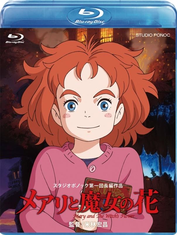 【Blu-ray】映画 メアリと魔女の花