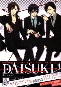 【クリックで詳細表示】【コミック】DAISUKE! Crown & Anchor 通常版