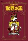 【DVD】ラジオアワー・世界の王 第一章 ~刀剣~