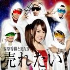 【アルバム】福原香織とRAB/売れたい! 通常盤