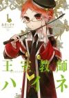 【コミック】王室教師ハイネ 1~10巻セット