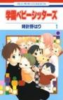 【コミック】学園ベビーシッターズ 1~17巻セット