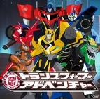 【主題歌】TV トランスフォーマーアドベンチャー 主題歌「SAVE THE FUTURE!!」/及川光博 通常盤 アニメジャケット