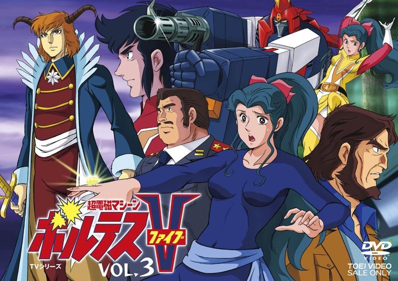 900【DVD】TV 超電磁マシーン ボルテスV 3