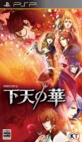 アニメイトオンラインショップ900【PSP】下天の華 プレミアムBOX
