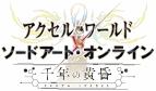 【PS4】アクセル・ワールドVSソードアート・オンライン 千年の黄昏