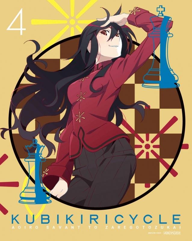 【Blu-ray】OVA クビキリサイクル 青色サヴァンと戯言遣い 4 完全生産限定版
