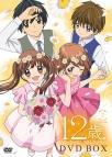 【DVD】※送料無料※TV 12歳。~ちっちゃなムネのトキメキ~ DVD-BOX 2