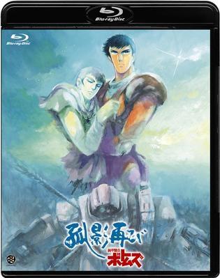 900【Blu-ray】OVA 装甲騎兵ボトムズ 孤影再び