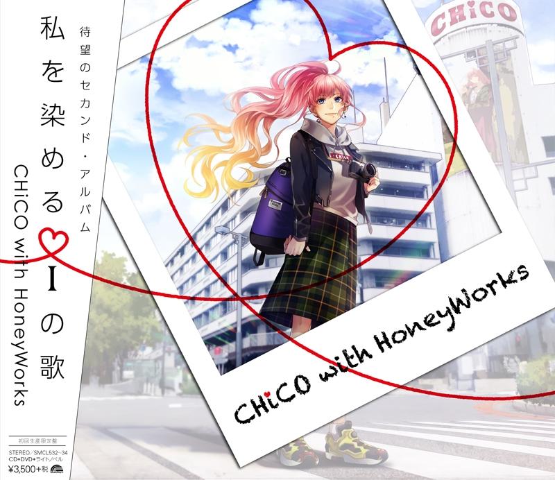 【アルバム】CHiCO with HoneyWorks/私を染めるiの歌 初回生産限定盤