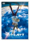 【DVD】映画 サカサマのパテマ 通常版