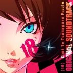 【サウンドトラック】【18】キミトツナガルパズル(エイティーン)オリジナルサウンドトラック