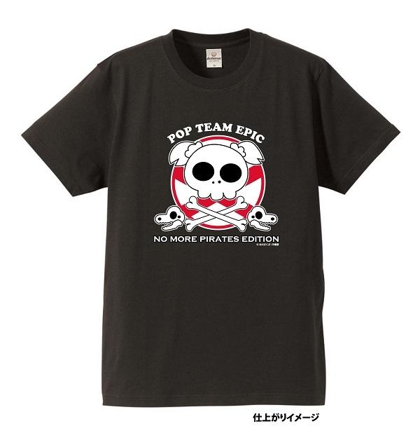 【グッズ-Tシャツ】ポプテピピック  海賊版ゼッタイダメTシャツ