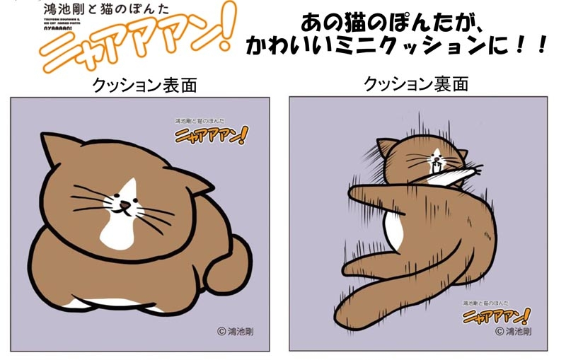 900【グッズ-クッション】猫のぽんた ミニクッション