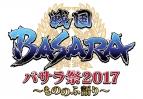 【DVD】イベント 戦国BASARA バサラ祭2017 ~もののふ語り~