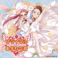 アニメイトオンラインショップ900【同人CD】COOL & CREATE/ブライダルあまねりお