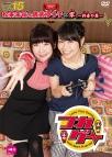 【DVD】つれゲーVol.15 松来未祐&儀武ゆう子×零~刺青の聲~