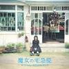 900【サウンドトラック】映画 実写版 魔女の宅急便 オリジナル・サウンドトラック