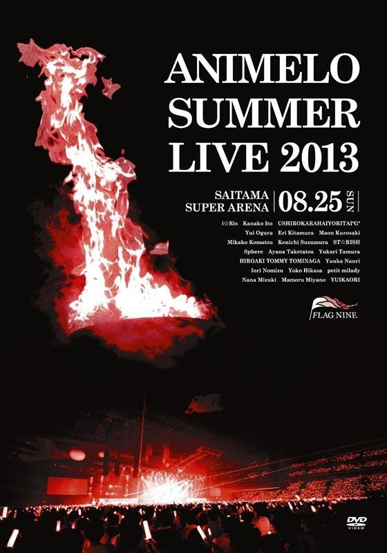 900【DVD】Animelo Summer Live 2013 -FLAG NINE- 8.25