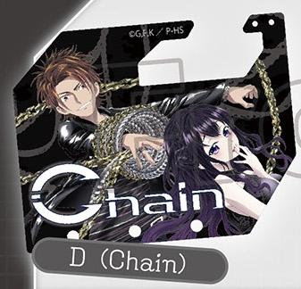 ハンドシェイカー カラビナ/D:Chain