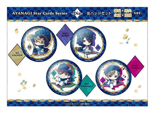 スタミュ-高校星歌劇- AYANAGI Star Cards Series -Dia- 缶バッジセット 揚羽・蜂矢・北原・南條Ver.