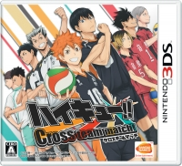 アニメイトオンラインショップ900【3DS】ハイキュー! Cross team match! クロスゲームボックス